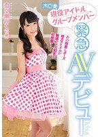 Straight Outta O**** A Real Life Idol Group Member Makes Her Sudden AV Debut Miku Nanase Download