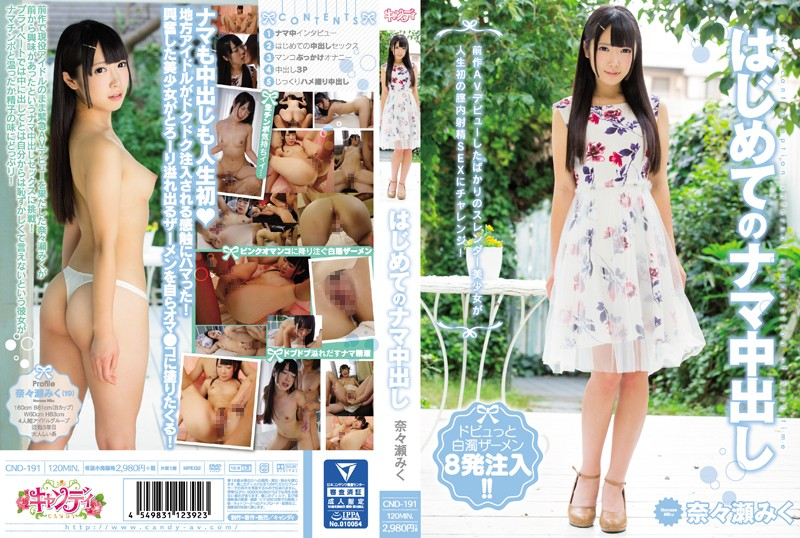 CND-191 Her First Ever Raw Creampie Miku Nanase
