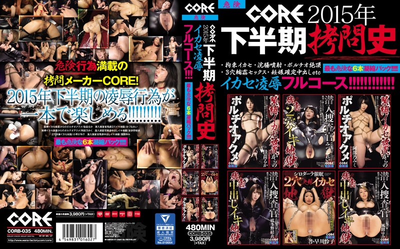 CORB-035 download or stream.