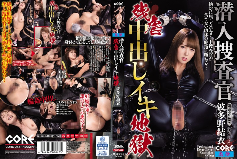 Undercover Investigation - The Orgasmic Hell Of Cruel Creampie Rape Yui Hatano