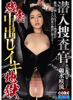 Undercover Investigation - Cruel Creampie Cumming Hell Saryu Usui Download