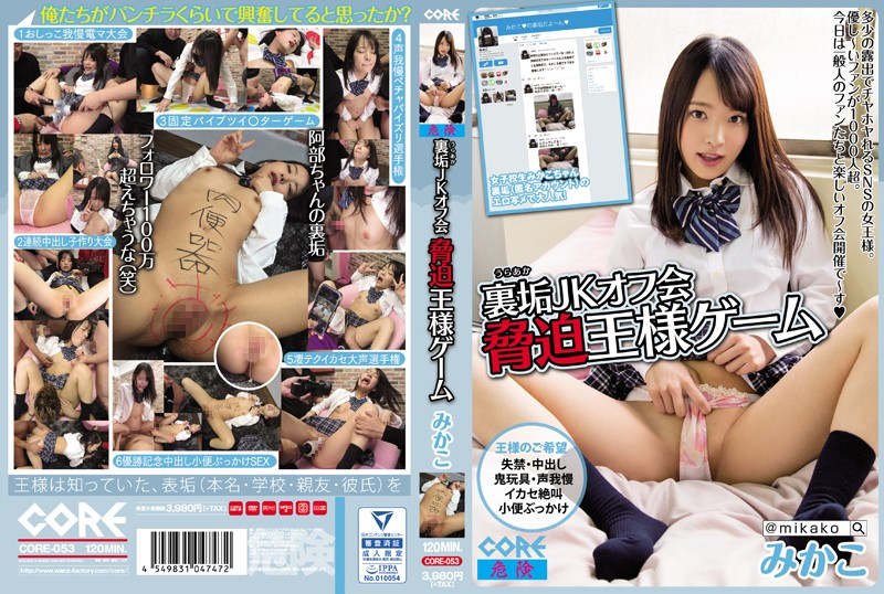 CORE-053 Filthy Secret Schoolgirl Party - Forced Truth Or Dare Mikako