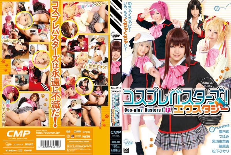 COSQ-017 jav streaming Cosplay Busters! Ecstasy