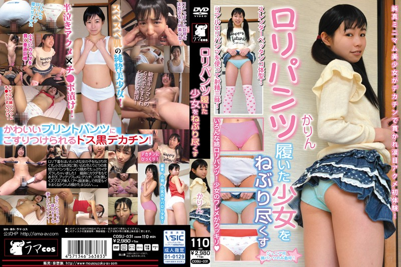 COSU-031 Satisfying Ourselves With A Barely Legal Wearing Lolicon Pants Karin Kotooki