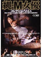 Rope - M Female actor collection Vol.6 Chihiro Hasegawa Download