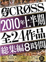 CROSS Highlights From 24 Titles From The First Half of 2010 - 8 Hours 下載