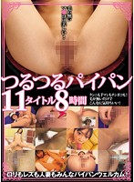 Hairless Pussies are Beautiful! Smooth Shaved Pussy 11 Titles 8 Hours 下載