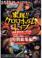 True Stories! Chloroform R**e 下載
