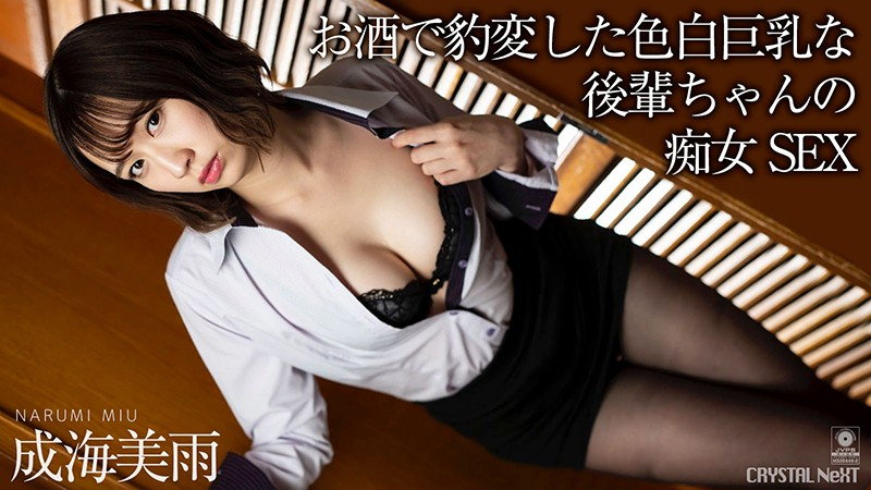 CRNX-016 jav hd free Miu Narumi A Shameful Transformation! My Colleague With Big Tits And Light Skin Is Luring Me To Sexual