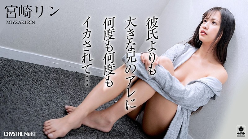 CRNX-023 javmovie I Was Fucked Again And Again By My Older Stepbrother Who's Bigger Than My Boyfriend… Rin Miyazaki