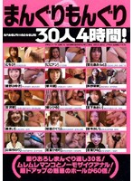 Legs Lifted High 30 Women 4 Hour Special! 下載