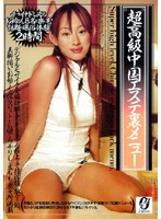 Super High Class Chinese Massage Parlor Special Menu Download