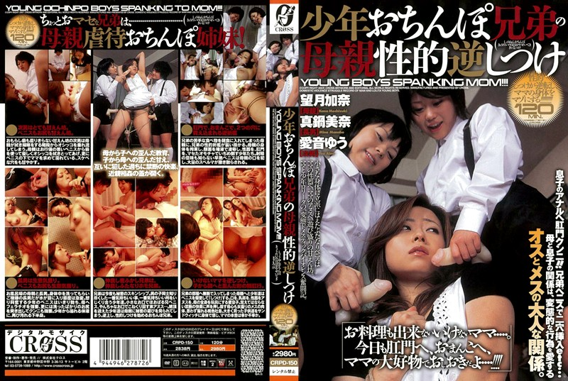 CRPD-150 A Boy's Dick - Brother/Sister Give Mom Reverse Sexual Training