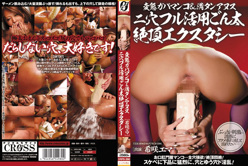 CRPD-390 Stretched Pussies & Filled Assholes - Thick Two-Holed Ecstasy Ema Kisaki