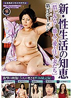 New- Tips For Improving Your Sex Life, Season 3. [Married Women Freely Give Their Love To Strangers] Download