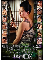 Meiji/Taisho/Showa Erotic Dramas 12 Special Selections Legend Of The Legendary Horny Housewife Widow And Married Woman Hunting 4 Hour Deluxe Edition Download