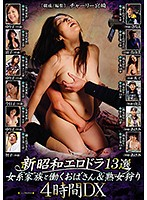 All New Showa Erotic Drama 13 Selections Matriarchal Families And Working Women & Mature Woman Hunting 4 Hour Deluxe Edition Download