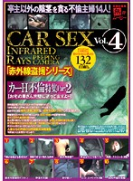 [Infared Hidden Cam Series] Vol. 4 CAR SEX Download