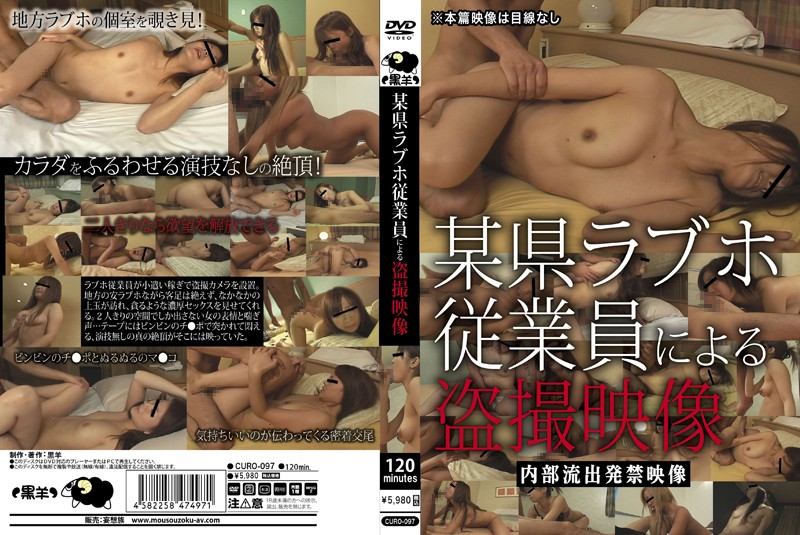 CURO-097 Voyeur Videos By Anonymous Love Hotel Clerk