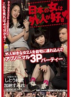 Japanese Girls Love Foreigners - Picked Up 2 Girls And Had A Threesome Party With Them At My Place! Waka Shitou & Sumire Kanou Download