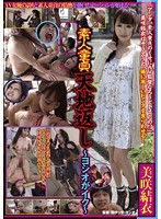 Amateur Cherry Boy's Deep Plowing - Yoshio's On The Move! Yui Misaki Download