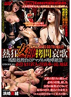 The Elegy Of The Torture Of A Hot And Passionate Goddess The Cruel Punishment Of An Amazoness In Orgasmic Ecstasy EPISODE-01 The Dripping And Squirting Hell Of A Female Assassin Mao Hamasaki Download