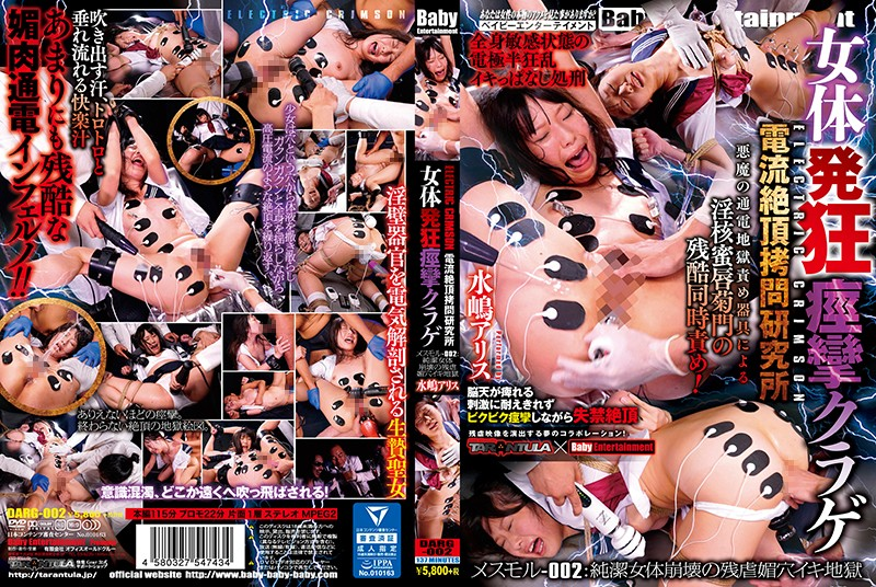 DARG-002 Electric Ecstatic Torture Lab Female Spasmic Orgasmic Medusa Female Test Subject 002 This Pure And Innocent Woman Is Destroyed in Brutal Aphrodisiac COck Hole Orgasmic Hell Alice Mizushima