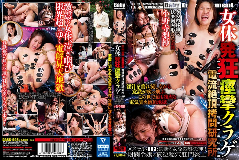 DARG-003 Electrical Orgasmic Torture Research Center Female Spasmic Jellyfish Insanity Female Test Subject-003 Forbidden Mind Blowing Female Orgasms!! A Sheltered Young Lady Is Burned With The Flames Of Hot And Weeping Anal Passion Lisa Onodera