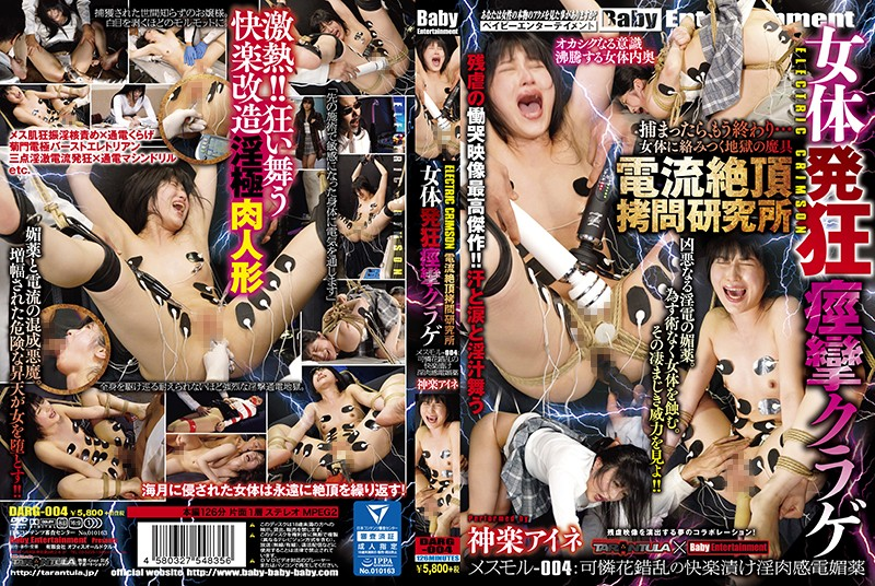 DARG-004 jav watch Aine Kagura Electrical Orgasmic Torture Research Center The Spasmic Mind-Blowing Female Jellyfish Treatment