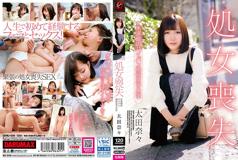 DARU-009 porn asian Virgin Failure: College Girl Part Of The Swimming Club With A Shaved Pussy – Nana Ota
