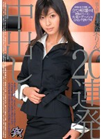 Gorgeous Lawyer Rin Suzuka Gets 20 Creampies! Download