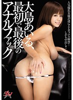 First and final anal fuck Airu Oshima Download