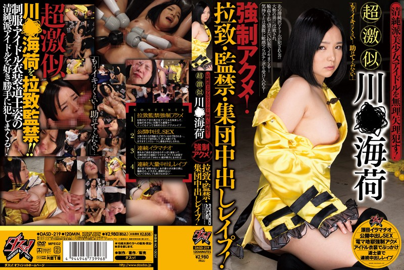 DASD-219 Innocent beautiful girl idols gets forced to fuck! Super deep forced orgasm! Kidnapped,