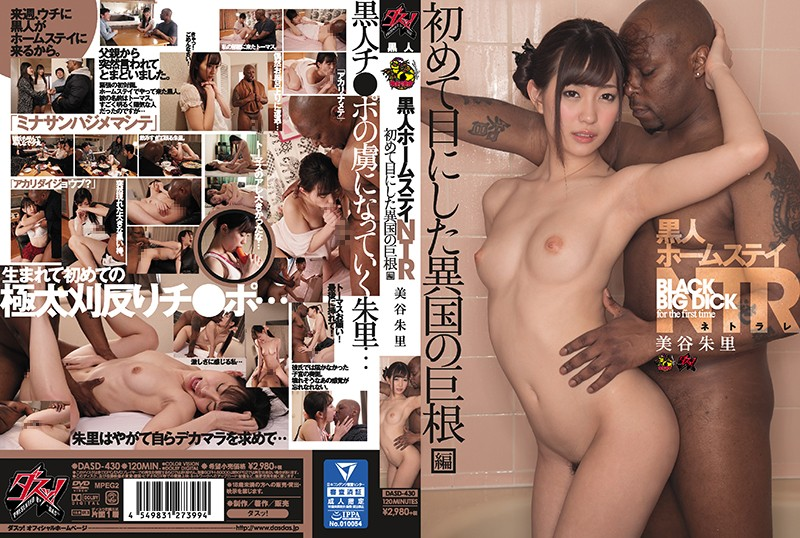 DASD-430 A Black Homestay Student NTR Her First Glimpse Of A Foreign Big Dick Akari Mitani