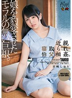 Incestuous Cuckolding With An Uncle. The Immoral Dick That Changed My Daughter. Shiori Miyazaki Download