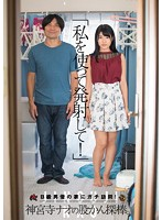 """Please Use Me To Ejaculate!"" A Sexy Visit To A B-List Actor's Home! Nao Jinguji Conducts A Cock Audition Download"