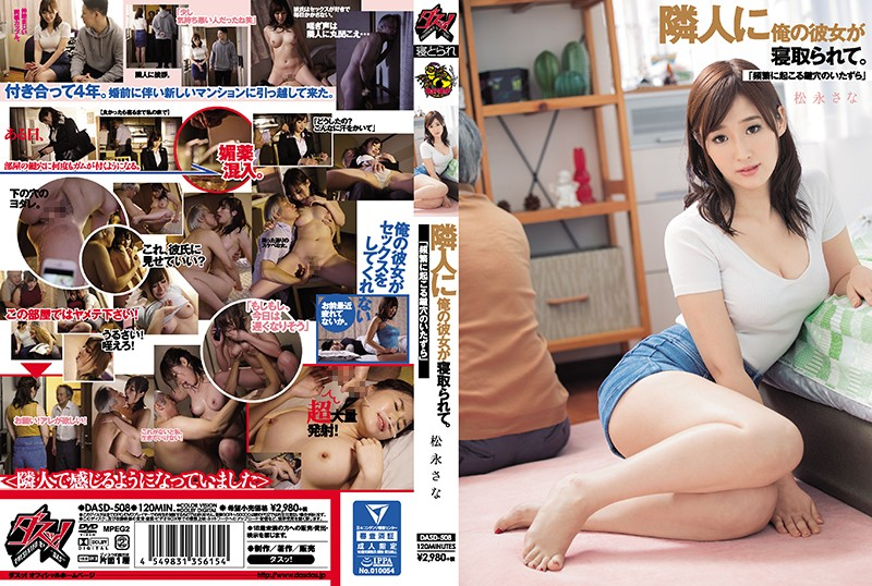 "DASD-508 My Neighbor Fucked My Girlfriend. ""Someone Keeps Messing With My Keyhole"" Sana Matsunaga"