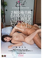 My Busty Wife With Pink Nipples Was Getting Fucked And Creamied By My Father. Sana Matsunaga Download