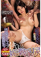 Contains Traces Of Ecstasy. Orgasming Over And Over Again After Consuming Massive Amounts Of Contaminated Urine. Dirty Aphrodisiac Piss. Rui Hizuki Download