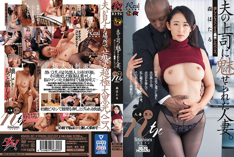 [DASD-521]A Married Woman Is Captivated By Her Husband's Boss. The Shiny Black Dick Fucks Her Hard. A Married Woman Cuckolds With A Black Man. Hotaru Mori