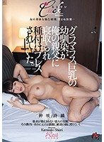 My Dad Fucked And Impregnated My Voluptuous And Busty Childhood Friend. Shiori Kamisaki Download