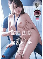 A Female Anchor Gets Hypnotized And Brainwashed, Turning Her Into A Freaky Slut Against Her Wishes - Shoko Akiyama  Download
