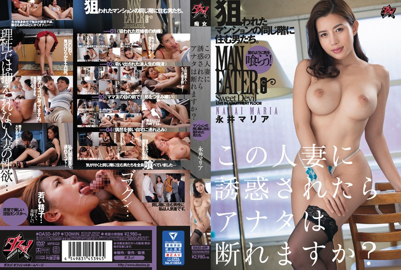 DASD-609  If This Married Woman Tried To Lure You To Temptation, Could You Refuse Her Charms? Men In Peril Who Live On The Same Floor As This Temptress Maria Nagai