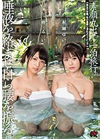 """[DASD-616] She's Drooling All Over You While Shaking Her Ass A Sleepover Vacation Where She Bares Her True Self """"A Beautiful Woman Cunt Tradeoff, In A Young/Old In-N-Out Lusty Swapping Fuck Fest"""" Rui Hiiragi Yui Nagase"""