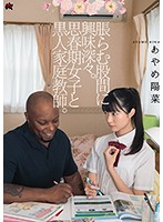 She Was Super Intrigued By His Bulging Crotch An Adolescent Girl And A Black Private Tutor Hina Ayame Download