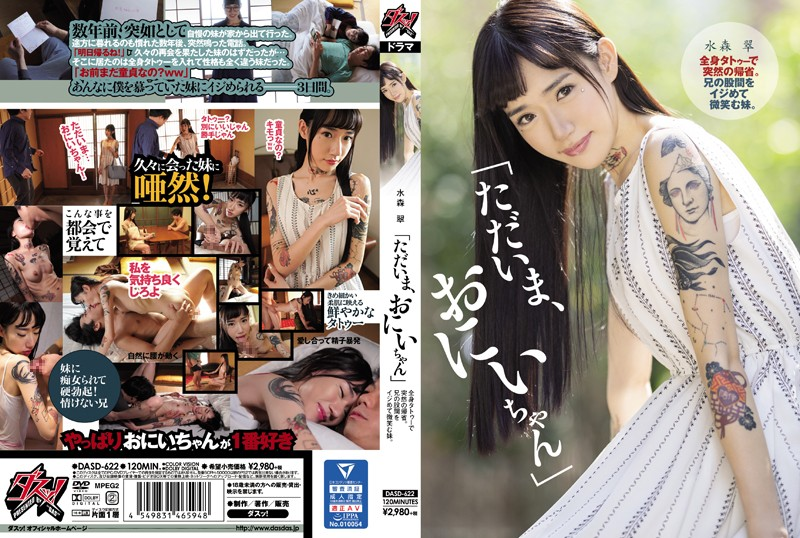 "DASD-622 ""I'm Home!"" She Came Buck Suddenly, Her Entire Body Covered With Tattoo Art This Little Stepsister Smiled And Began To Tease Her Big Stepbrother's Cock Sui Mizumori"