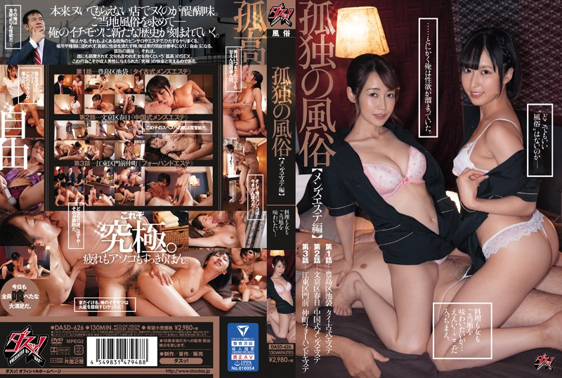 DASD-626 The Lonely Sex Club A Men's Massage Parlor