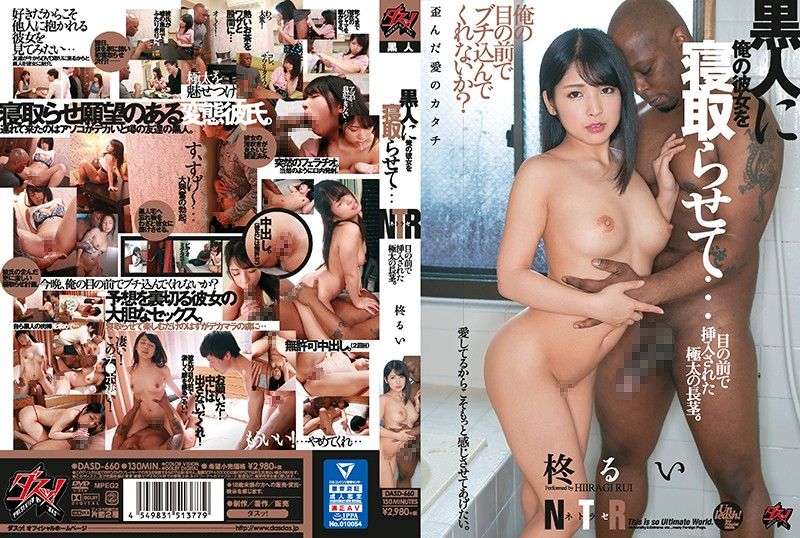 [DASD-660]I Got My Girlfriend Cucked By A Black Guy. I Watched Her Get Penetrated By His Huge Cock. Rui Hiragi