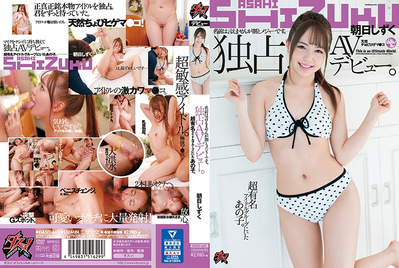 [DASD-667]This Girl Was A Member Of A Major Idol Group. We Can't Tell You Her Name, But She's A Pretty Big Deal. See Her Exclusive AV Debut. Shizuku Asahi