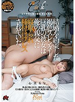 [DASD-676] I Made A Promise With My Slender And Tanned Big Tits Girlfriend To Marry Her, But Then She Got Impregnated By My Dad Runa Kokomi